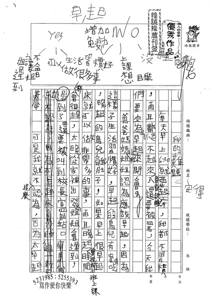 98W4209李安得 (1).jpg