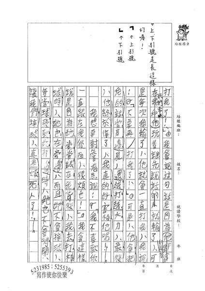 98W3209徐楷程 (2).jpg