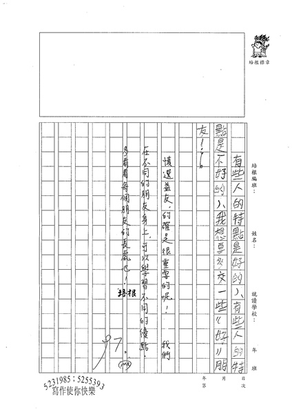 98W3209徐楷程 (3).jpg