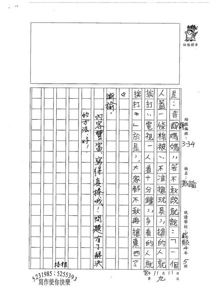 98W4209葉凘諭 (2).jpg