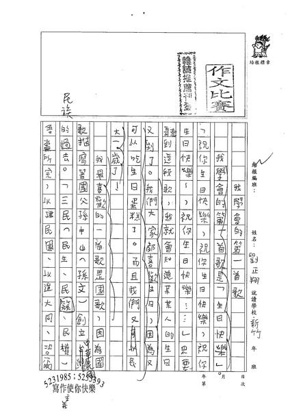 98W4205劉正翔 (1).jpg