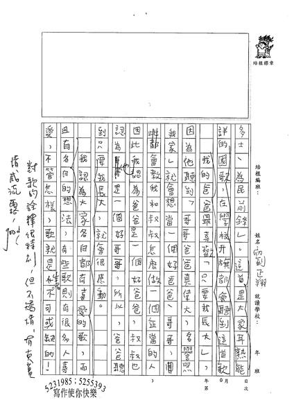98W4205劉正翔 (2).jpg