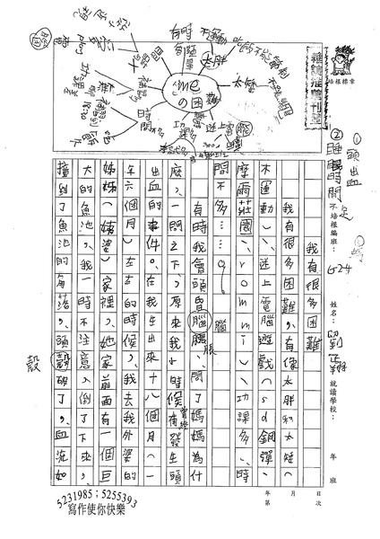 98W4209劉正翔 (1).jpg