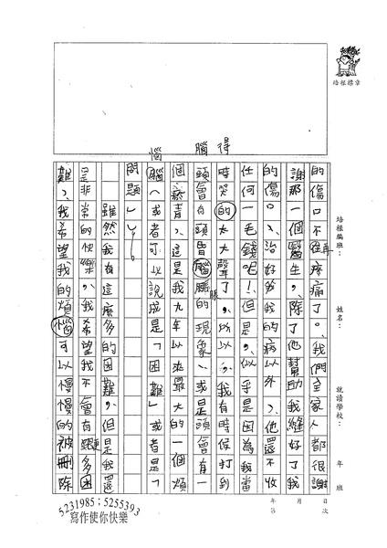 98W4209劉正翔 (3).jpg