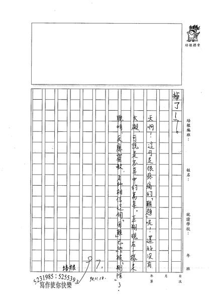 98W4209劉正翔 (4).jpg