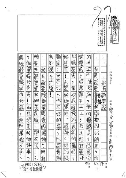 98W3209廖子豪 (1).jpg