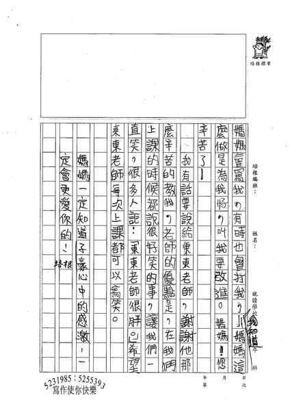 98W3209廖子豪 (2).jpg