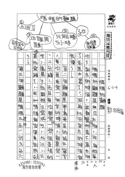 98W4209郭羽綸 (1).jpg