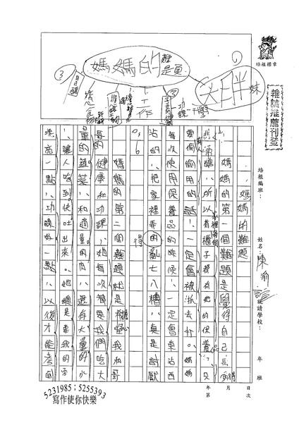 98W4209陳渝諠 (1).jpg