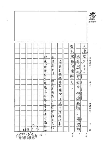 98W4209陳渝諠 (3).jpg