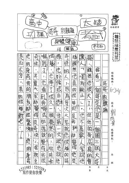 98W4209劉雨潔 (1).jpg