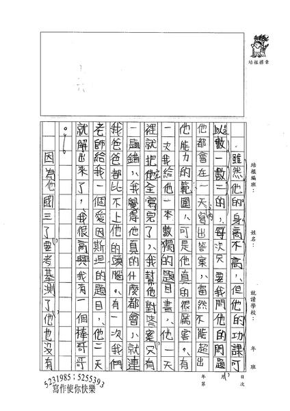 98W4209劉雨潔 (2).jpg