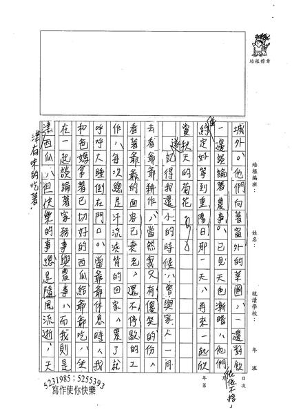 98WA210曾宥霖 (2).jpg
