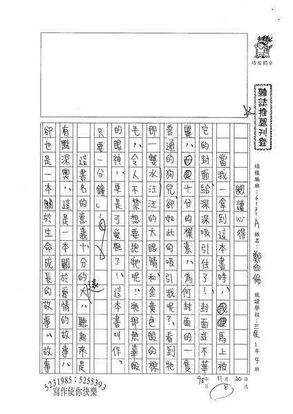 98WA210鄭欣倫 (1).jpg