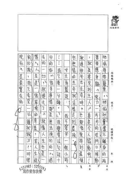 98WA210鄭欣倫 (3).jpg
