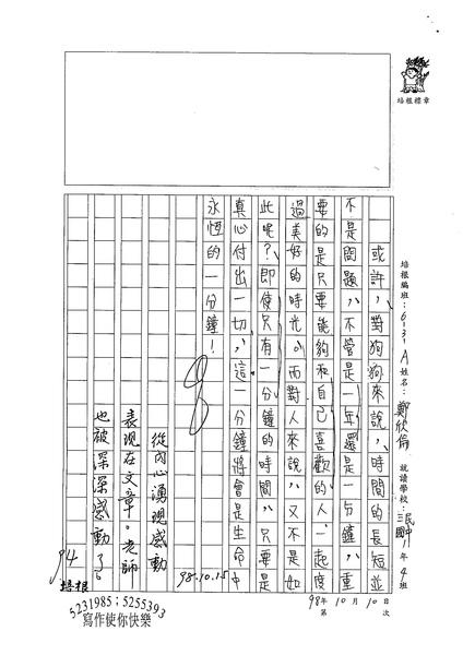 98WA210鄭欣倫 (4).jpg