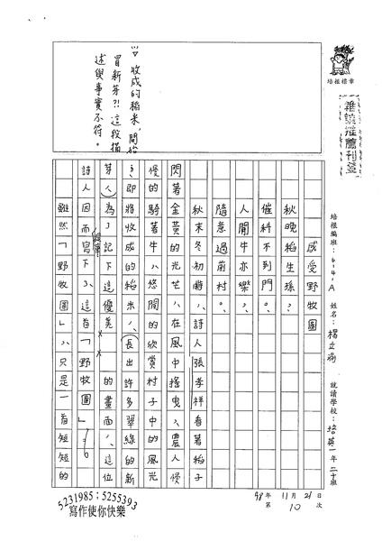 98WA210楊立渝 (1).jpg