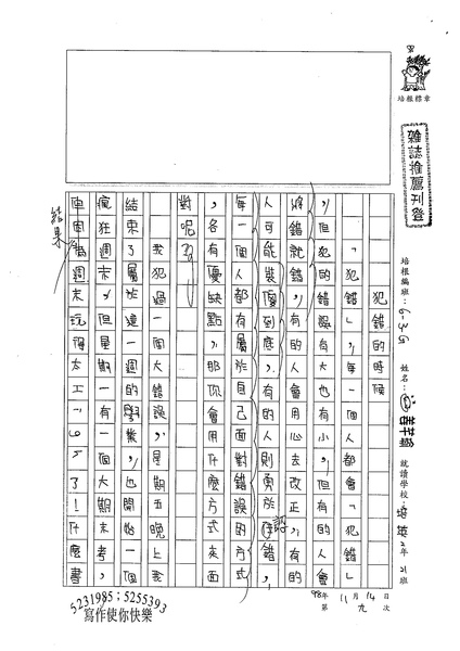 98WG209姜芊瑜 (1).jpg