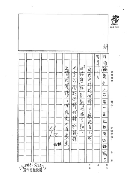 98WG209姜芊瑜 (4).jpg