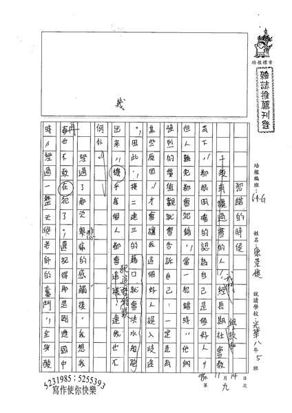 98WG209康景棋 (1).jpg