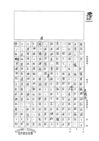 98WG209康景棋 (3).jpg
