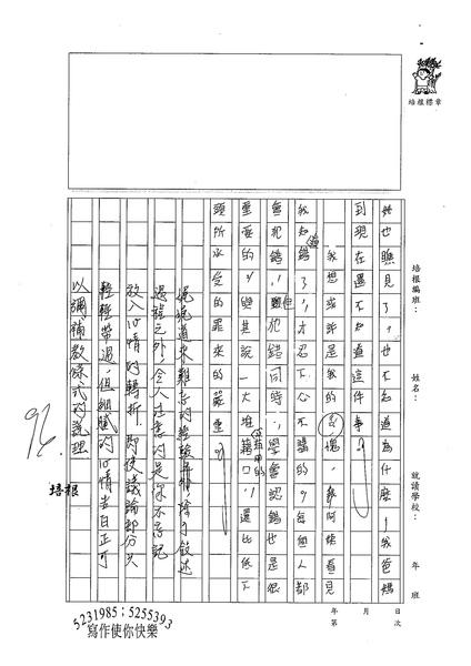98WG209康景棋 (5).jpg