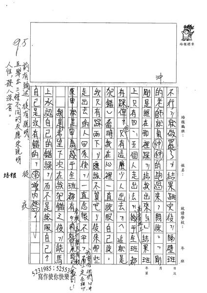 98WG209陳慶豐 (3).jpg