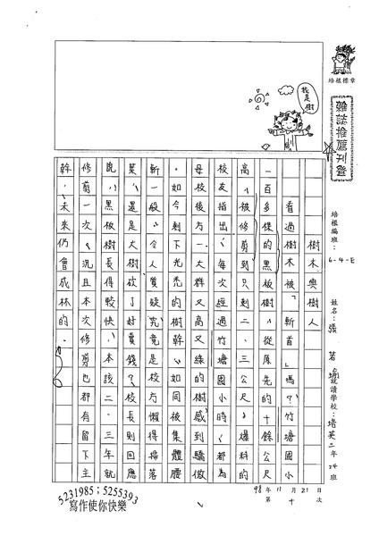 98WE210張若瑜 (1).jpg