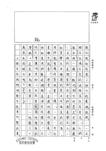 98WE210張若瑜 (3).jpg