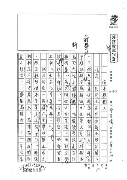 98WE210曾宥儒 (1).jpg