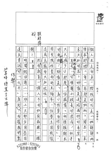 98WE210曾宥儒 (2).jpg