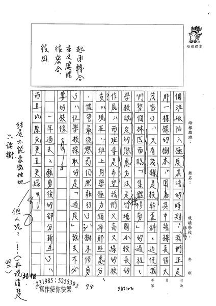 98WE210曾宥儒 (3).jpg