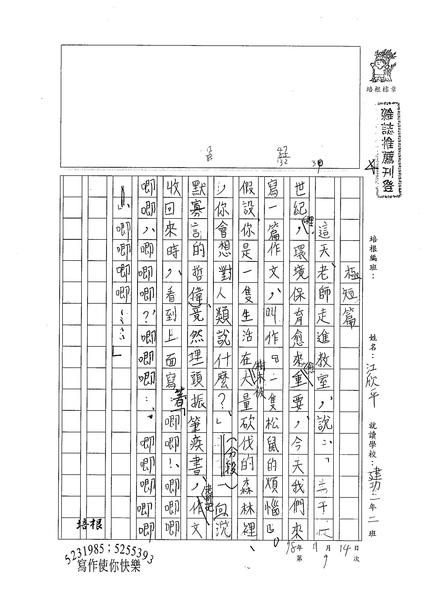 98WE209江欣平.jpg