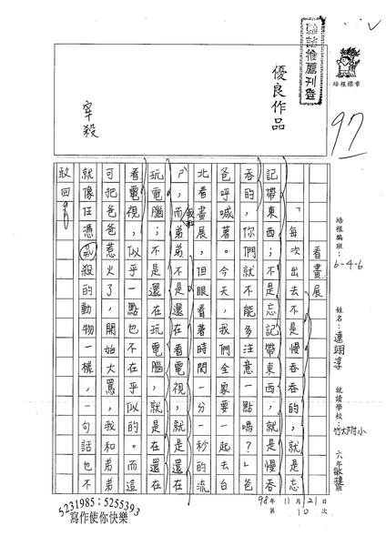 98W6210連翊淳 (1).jpg