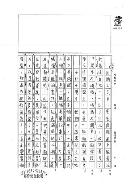 98W6210連翊淳 (2).jpg