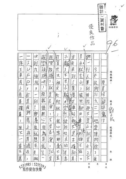 98W6210劉子弘 (1).jpg