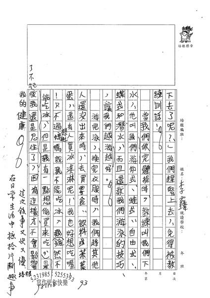 98W6209李家瑋 (2).jpg