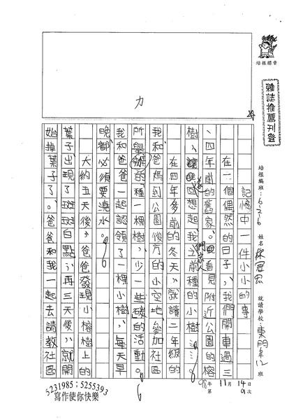 98W6209林冠宏 (1).jpg
