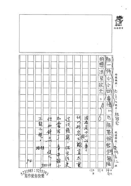 98W6209林冠宏 (3).jpg