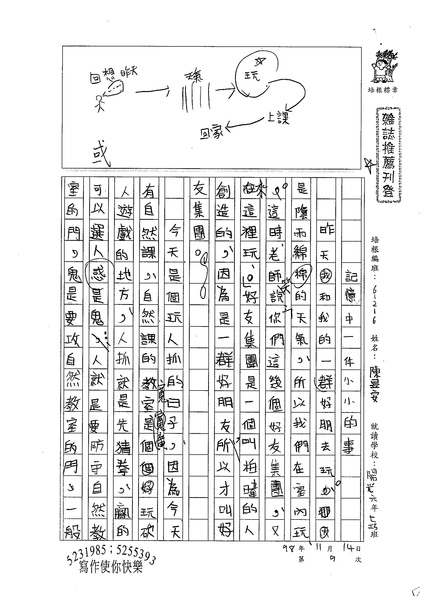 98W6209陳昱安 (1).jpg