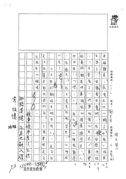 98W6209劉芸君 (2).jpg