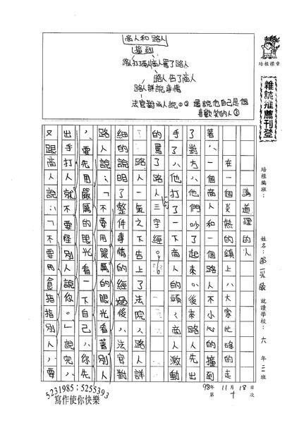 98W6209邵采葳 (1).jpg
