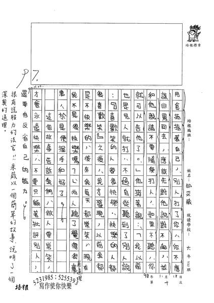 98W6209邵采葳 (2).jpg