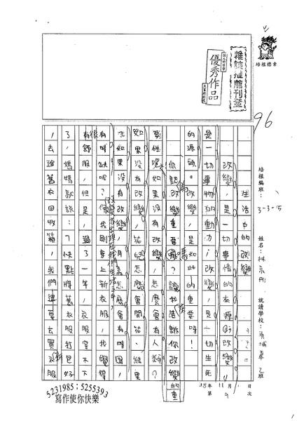 98W5209林亮彤 (1).jpg