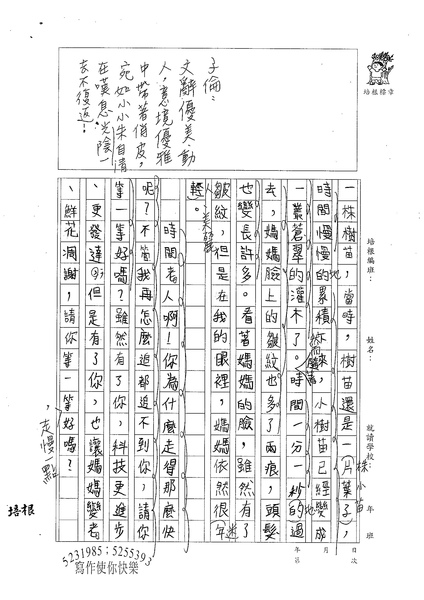 98W5209黃子倫 (2).jpg