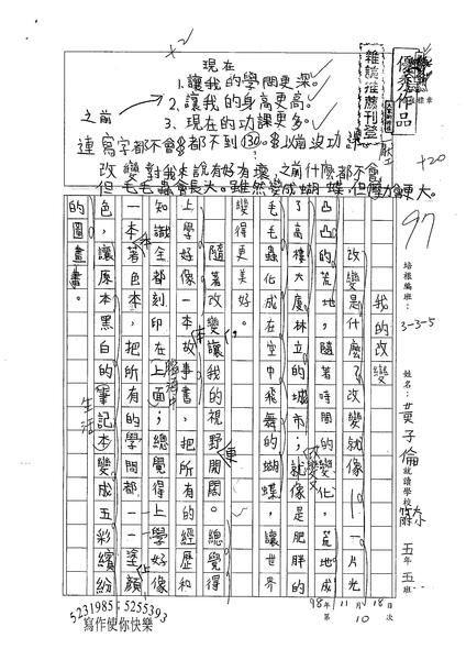 98W5210黃子倫 (1).jpg