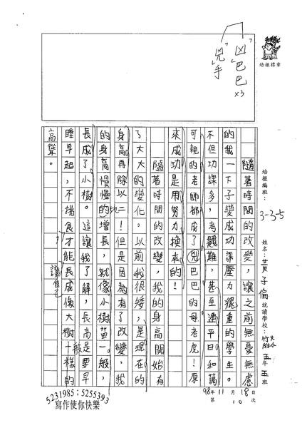 98W5210黃子倫 (2).jpg