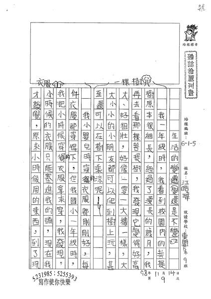98W5209江皓瑋 (1).jpg