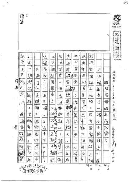 98W5209黃室涵 (1).jpg