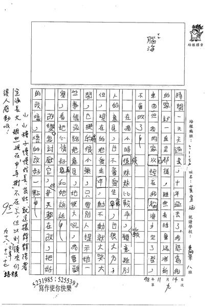 98W5209黃室涵 (2).jpg